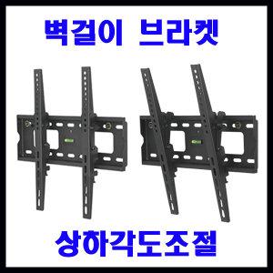 23-55인치 모니터/TV/벽걸이/브라켓/거치대/각도조절