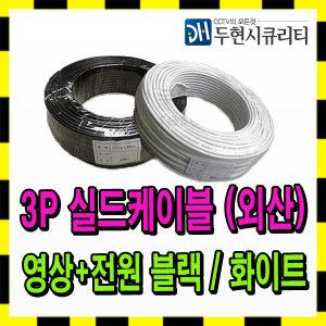 CCTV용 3P SHILD CABLE(200M) - 블랙 / 화이트(외산)