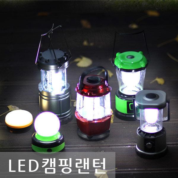 LED 램프/낚시/텐트등/야영장비/캠핑 랜턴/작업등/