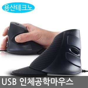YT)IPLEX VM712 휴 Ergo 손목보호 유선 버티컬마우스