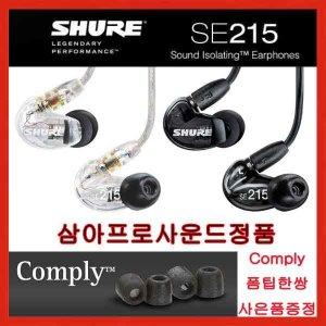 SHURE SE215/삼아프로사운정품/SE215SPE/당일출고