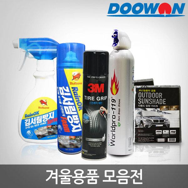 스프레이체인/김서림방지제/성에방지커버/차량소화기