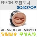 엡손 재생토너 epson S050709 AL-M200 Mx200 epson