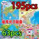 세계지도 우리나라지도 퍼즐/대소형지도퍼즐/국기퍼즐