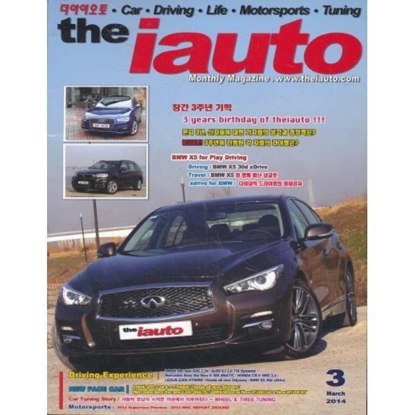 잡지) 더 아이 오토 (the i auto) 2014년 3월호