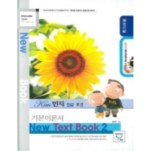 김민지 전공보건 기본이론서 (NEW TEXT BOOK 2)