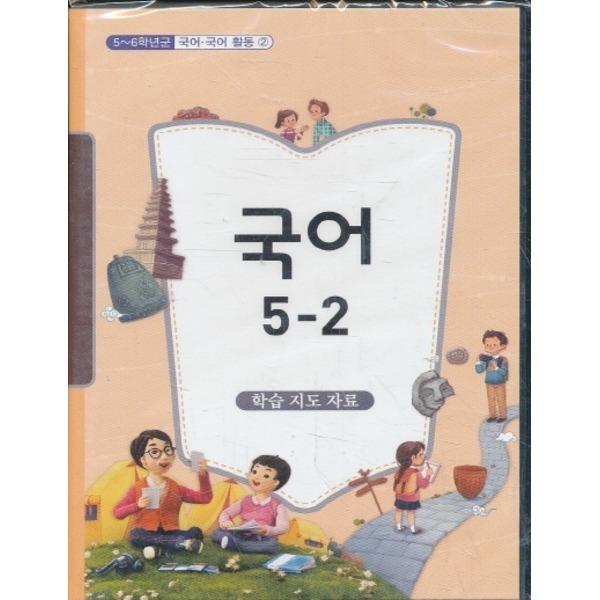 교육부 CD)초등학교 교과서 5학년 2학기 국어 5-2 교사용 CD (2018년용) 교재별매