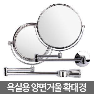 욕실 면도거울 면도경 미용 화장 화장실 세면대 거울