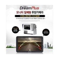 모델명:DP-9900M/모니터일체형 후방카메라/51만화소