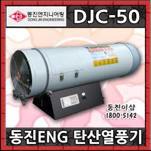 동진ENG 탄산가스 열풍기 DJC-50 /농업용 탄소 열풍기