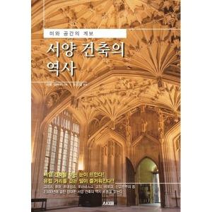 서양 건축의 역사 -AK Trivia Book 트리비아 북
