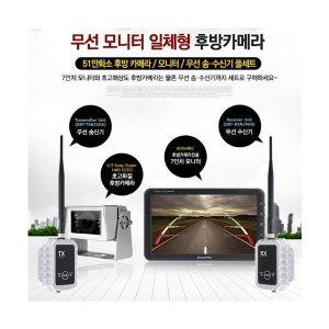 중장비/버스/화물차  무선후방카메라+모니터풀세트