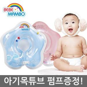 유아 목튜브/펌프증정/물놀이용품 수영장 물놀이 아기