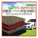 아이편해 친환경 트렁크매트 /코일매트/컬매트/전차종