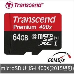 트랜센드 MicroSDXC 400X 64GB /마이크로SD카드