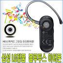 LG전자 삼성정품 G4 G2 G3 CAT6 GPRO2 블루투스이어폰