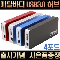 FORIDA 하드캐리 UH304 4포트 허브 USB3.0 / 메탈바디