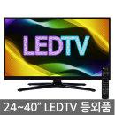 중고TV 리퍼 LCD X - AS되는 등외품 TV 티비  LEDTV