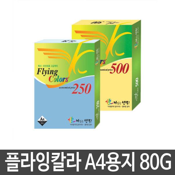 플라잉칼라 A4 250매/칼라복사용지/oa용지/칼라용지