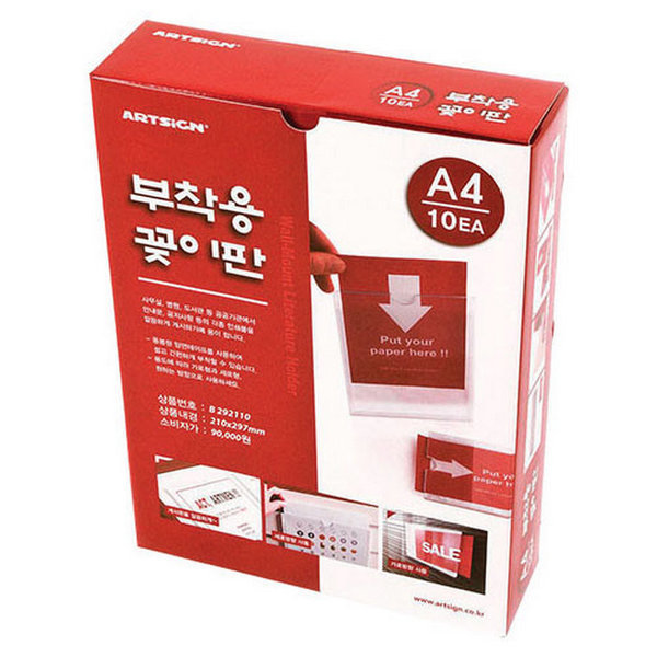 부착용꽂이판(A4/210X297(10개입)/아트사인)