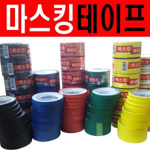 24개 마스킹테이프/스카치/양면테이프/컬러테이프
