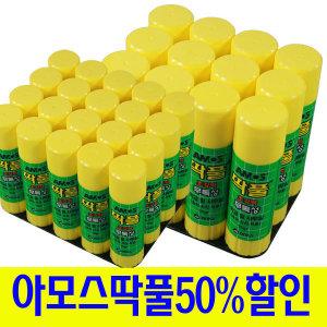 아모스 딱풀 25g 1박스(20개) / 50%할인