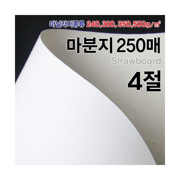 (현대Hmall)4절 마분지 250매(240g)--두꺼운도화지/마닐라지/하드보드지/서류표지/영수증표지/세금계산서표