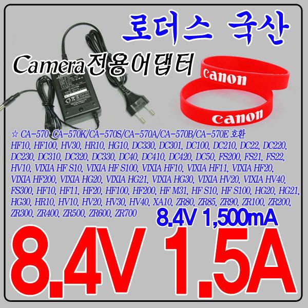 8.4V 1.5A 케논카메라 CA-570 국산어댑터P