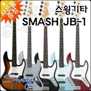 (현대Hmall) 스윙베이스기타  SWING BASS Guitar SMASH JB-1 / JB1 스매쉬 + 풀옵션