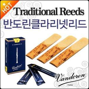(현대Hmall) 반도린클라리넷리드  Vandoren Clarinet Reed 한국정품/Made in France/부페/야마하