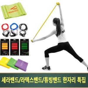 라텍스밴드 모음-세라밴드 스트레칭밴드 고무밴 정품