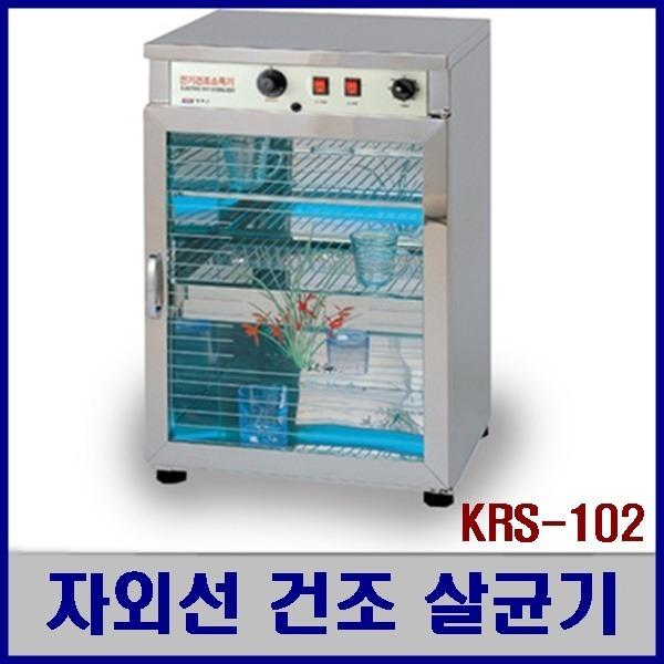 카리스 자외선 건조살균기 KRS-102/업소용 건조소독기