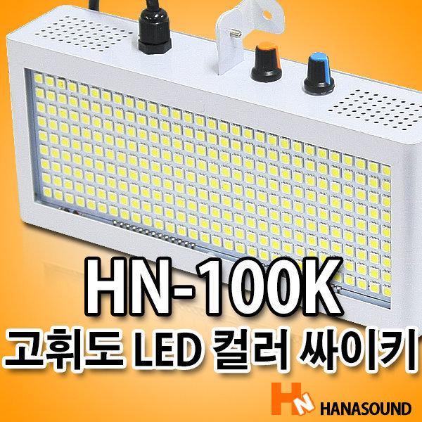 LED HN-100K 7컬러 싸이키 특수조명 270PCS 스트로브