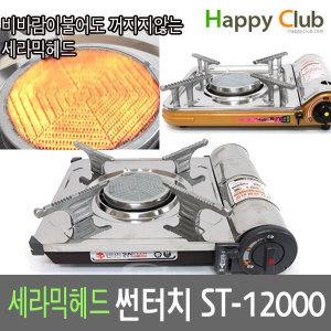 썬터치 (세라믹/바람막이) 휴대용 가스렌지 가스버너