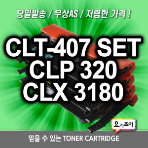 삼성 CLT-407SET CLP- 320K/325K/325WK/325W/CLX-3185