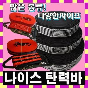 탄력바 고무바 화물차용품 자동바 웨빙바 강력바