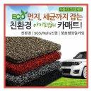 아이편해 코일매트/현대차/아반떼/소나타/투싼/싼타페