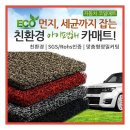 아이편해 코일매트/기아차/K3/K5/K7/스포티지/쏘렌토