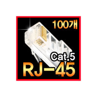 RJ45 컨넥터100개 고급형/랜선/랜케이블/랜툴/UTP