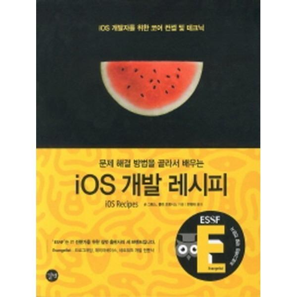 iOS 개발 레시피 (문제 해결 방법을 골라서 배우는)