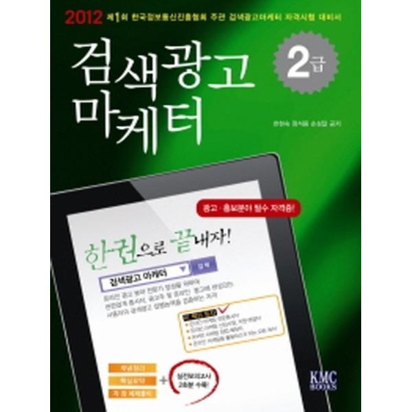 검색광고마케터(2급)(한권으로 끝내자)(2012)