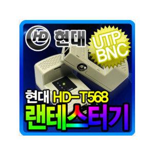 전문가용 랜테스터기 HD-T568 / NS-468 //랜선/랜툴