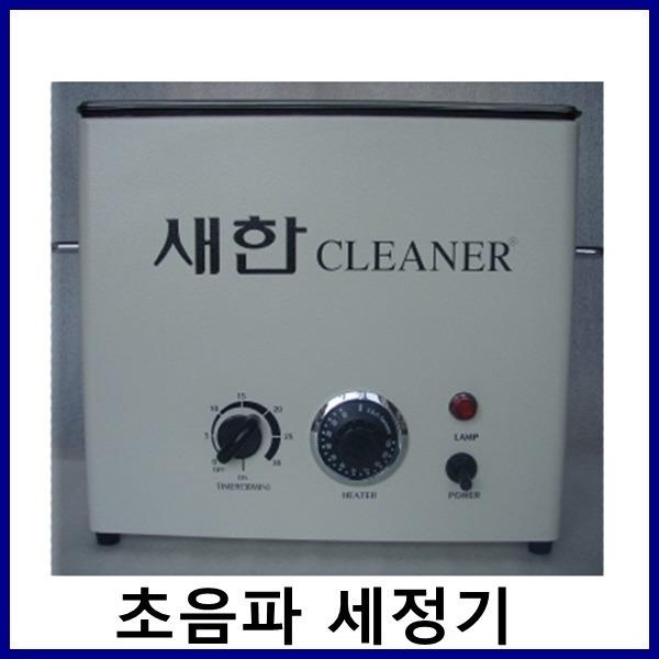 새한 초음파세정기 SH-2240 (6L) 초음파세척 안경세정