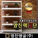 영진앵글ㅣ무볼트 영진랙 -앵글 엥글 베란다 dodrmf