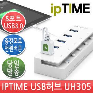 ������Ÿ�� UH305[�����(����� ����)] ��ü���� ipTIME UH305 USB��� ����� 5��Ʈ