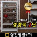 영진앵글ㅣ경량랙 2단-엥글 앵글 진열대 선반 dodrmf