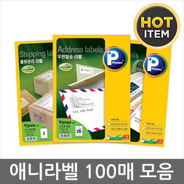 애니라벨 100매 모음 /라벨지/물류/바코드/우편