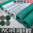 PVC 코팅 사각철망/크림프망/바닥망/양계망/낙엽/아연