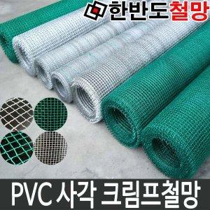 PVC 코팅 사각철망 크림프망 바닥망 양계망 철망 아연