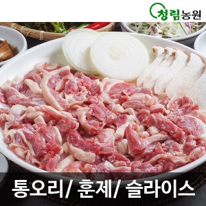통오리고기/생육슬라이스/생육토막/당일가공/산지발송
